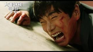 【大畫特務】笑到內傷版預告|3.6爆笑出招