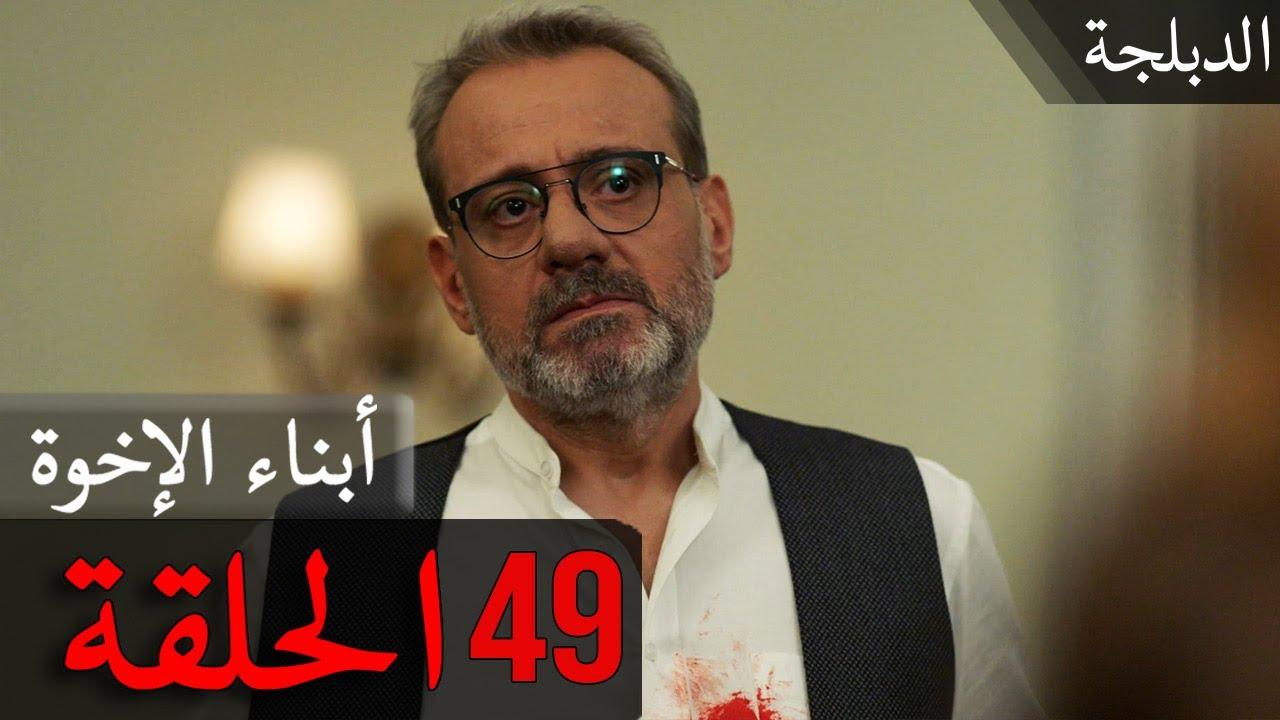 Download أبناء الإخوة 49 الدبلجة العربية الجزء | Kardes Cocuklari