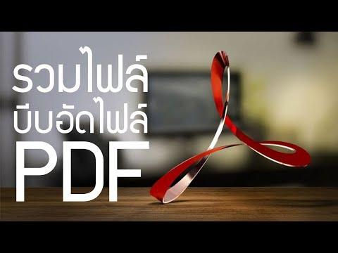 การรวมไฟล์ pdf หลายไฟล์เป็นไฟล์เดียวและการย่อขนาดไฟล์ pdf ด้วย Adobe Acrobat DC