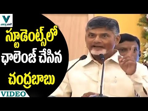 CM Chandrababu Challenge to Students on Cyber Security - Vaartha Vaani