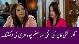 Ghar Titli ka Par kI ANJI aur Sanam Chaudhry ki Acting