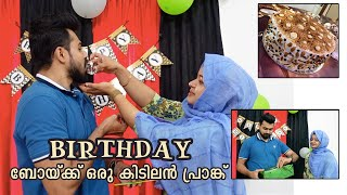 Birthday ബോയ്ക് ഒരു പ്രാങ്ക്🤪  | Surprise Birthday Gift | Nutty Bubble Cake recipe | Marseena Nadeer