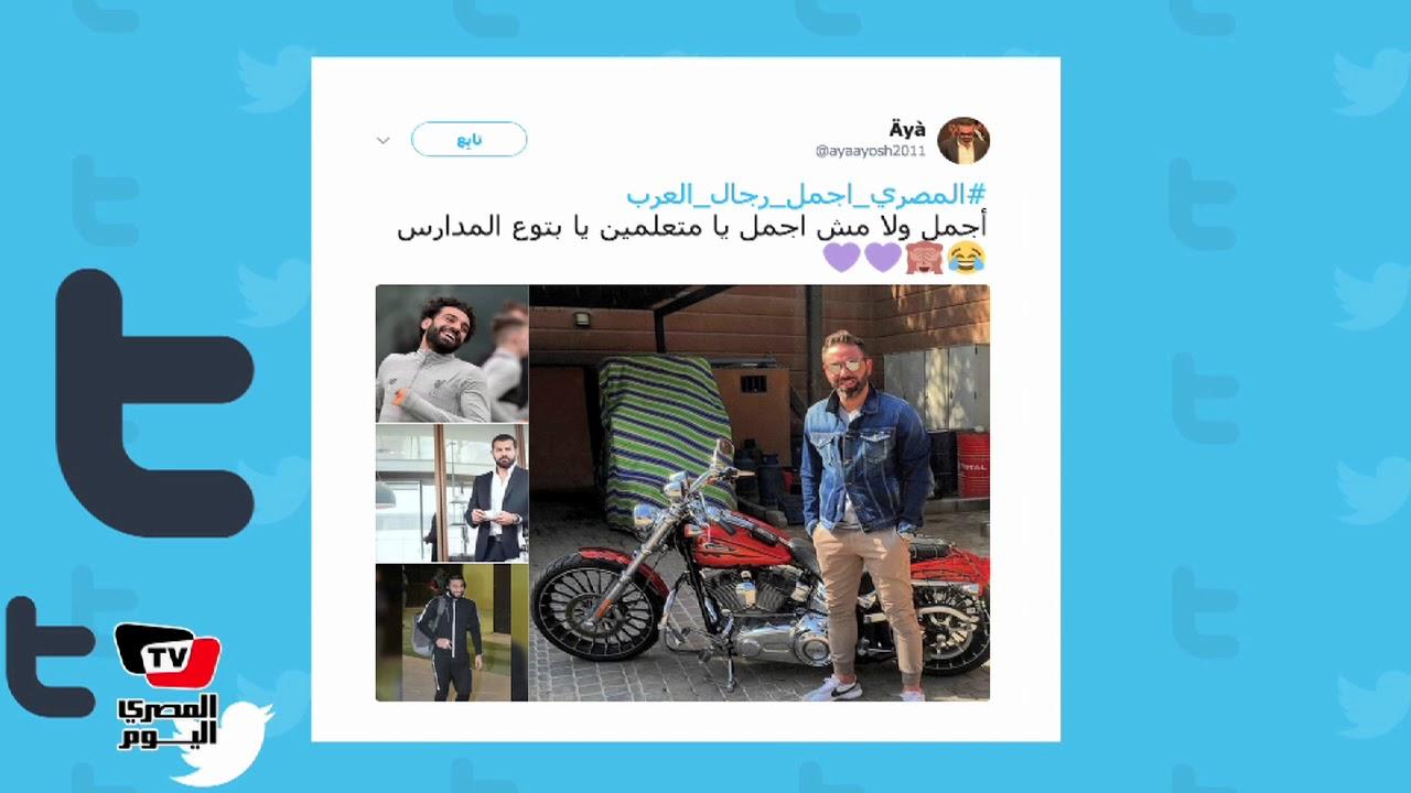المصري اليوم:سيدات يدشن هاشتاج المصري «أجمل رجال العرب»: «شهامة ورجولة»
