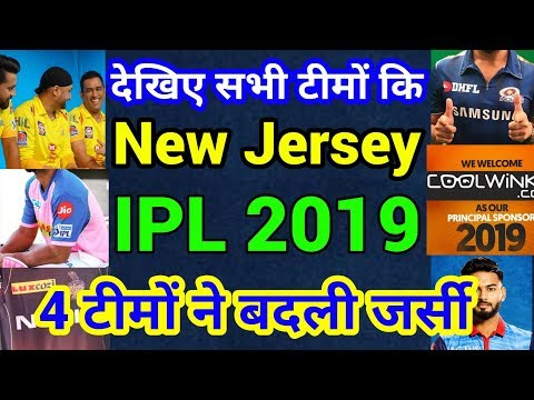 IPL 2019: All Teams New Jersey IPL 2019: 4 Teams Changed Jersey