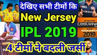 IPL 2019: All Teams New Jersey IPL 2019: 4 Teams changed Jersey