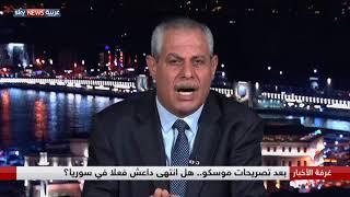 بعد تصريحات موسكو.. هل انتهى فعلا داعش في سوريا؟