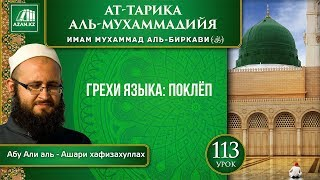«Ат-Тарика аль-Мухаммадийя». Урок 113. Грехи языка: поклёп | Azan.kz