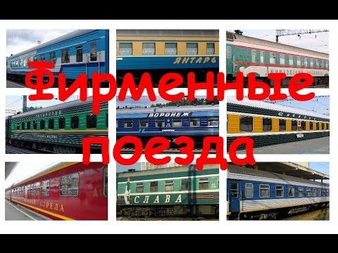 Фирменные поезда в MSTS
