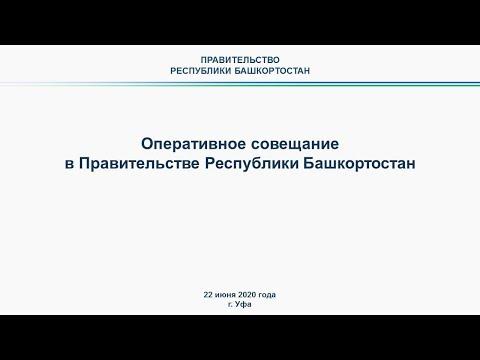 Оперативное совещание в Правительстве Республики Башкортостан: прямая трансляция 22 июня 2020 года