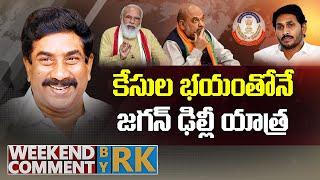 కేసుల భయంతోనే జగన్ ఢిల్లీ యాత్ర    Weekend Comment By RK    ABN Telugu