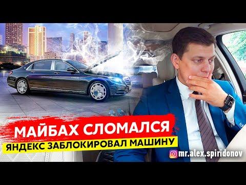 Вип такси сломался / Работа в Москве / Смена в Яндекс такси