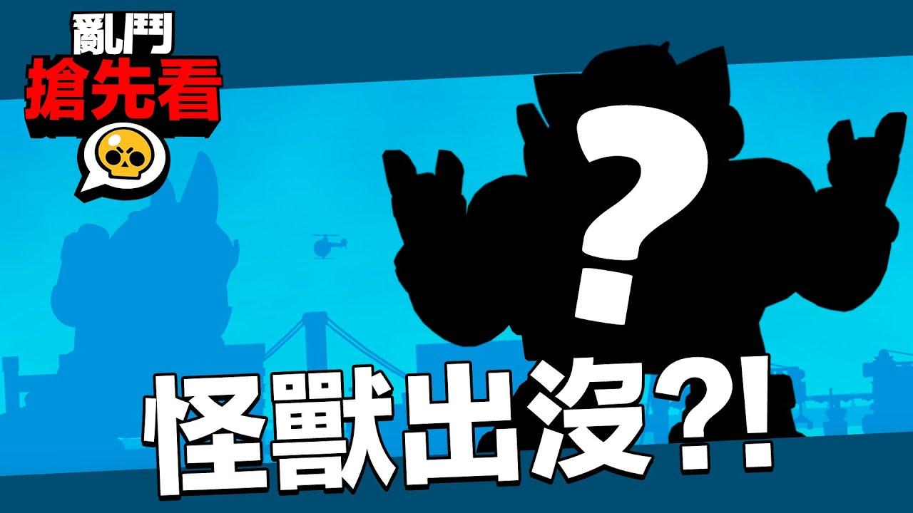 荒野亂鬥:亂鬥搶先看!全新主題季──怪獸酷夏!還有更多內容!