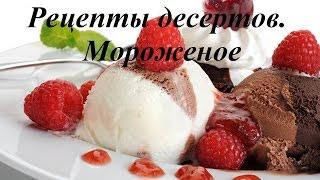 Рецепты десертов. Мороженое