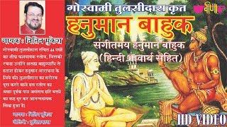 तुलसीदासजी का शीघ्र फलदायक चमत्कारिक Hanuman Bahuk स्तोत्र   जपने मात्र से सभी कष्टों का निवारण