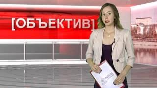 """Информационная программа """"Объектив"""" от 21 июля 2016 г."""
