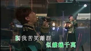 葉振棠 - 大地恩情 (葉振棠殿堂電視金曲35年演唱會)