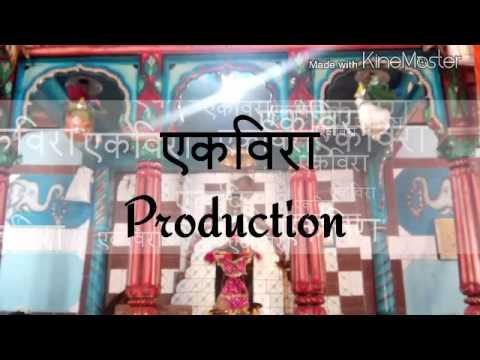 Aai Ekveera Video (kotapur) Aarti ekveera