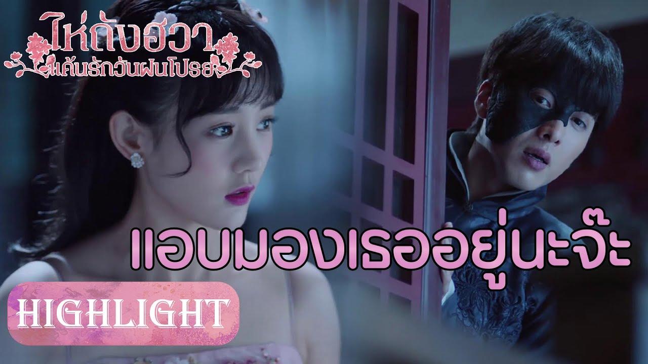 Highlight | ถูกชายสวมหน้ากากสะกดรอย | ไห่ถังฮวา แค้นรักวันฝนโปรย(Blossom in Heart)| EP.06