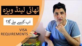Thailand Visa Updated Requirements for Pakistani Passport