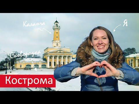 Кострома - в гости к Снегурочке. Куда поехать зимой? Достопримечательности Костромы. Отель Екатерина