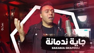 Zakaria Ghafouli - Jaya Nedmana (EXCLUSIVE) | (زكرياء الغفولي - جاية ندمانة (فيديو كليب حصري