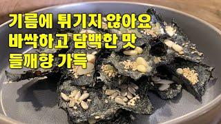 기름에 튀기지 않는 김부각바싹하며 건강적인 깊은맛맛과 …
