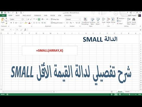 الدرس (5) دالة القيمة الأقل SMALL كورس شرح دوال الإكسيل
