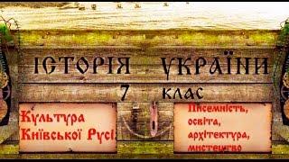 Культура Київської Русі (укр.) Історія України, 7 клас.