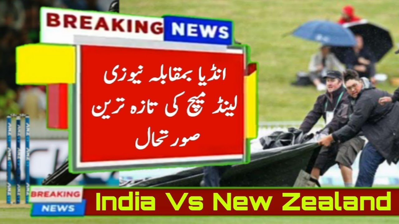 India Vs New Zealand Match World Cup 2019 Match Latest News_Talib Sports