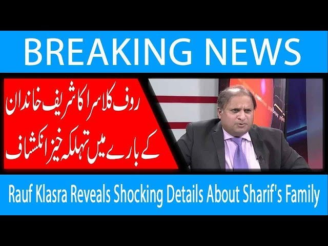 Rauf Klasra Reveals Shocking Details About Sharif's Family | 12 Dec 2018 | 92NewsHD