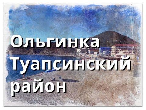 Ольгинка. Туапсинский район