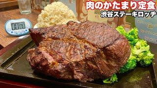 【大食い】巨大塊肉がヤバい‼️ジャンボステーキ定食をゆっくり堪能してみた‼️【マックス鈴木】