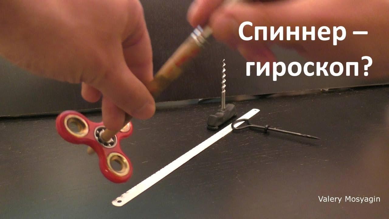 Спиннер - гироскоп. Объяснение странного движения