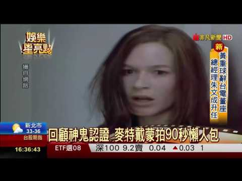 """【非凡新聞】重出江湖! 麥特戴蒙回歸""""神鬼認證5"""""""
