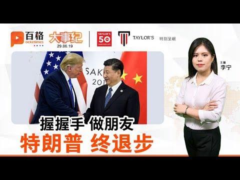 不对中国加征新关税!美国允许华为续售产品 | 大事纪