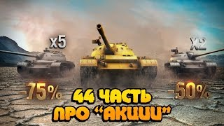 Вся правда о World of Tanks #44