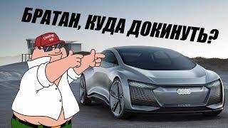 Audi Aicon 2018. Без педалей и руля. Серьезно?