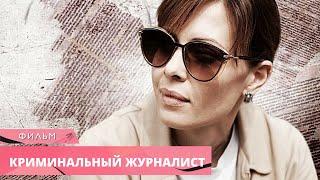 ЗАХВАТЫВАЮЩИЙ ДЕТЕКТИВ! НЕ ОТОРВАТЬСЯ ДО САМЫХ ТИТРОВ! Криминальный журналист. Русские Детективы