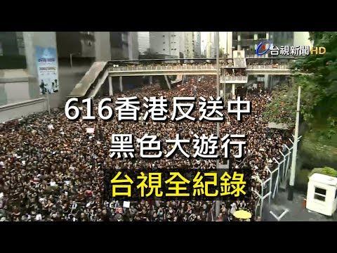 反送中/ 616香港黑色大遊行 台視全紀錄
