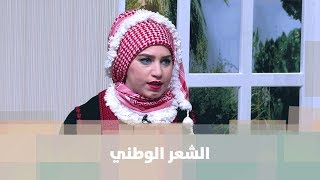 عنود ابو الراغب - الشعر الوطني -  فنون مختلفة