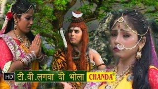 TV Lagwadi Bhola || टी वी लगवादी भोला || Shiv Kawad Bhajan