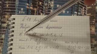√ 19 алгебра 7 класс. Найдите значение выражения