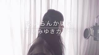 「夜いらんかいね(中島みゆきカバー)」中島みゆき夜会〜夜物語〜本家・今晩屋より thumbnail