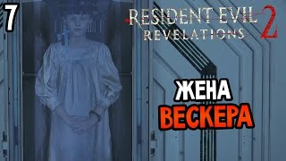 Resident Evil: Revelations 2 Episode 4 Прохождение На Русском #7 — ЖЕНА ВЕСКЕРА