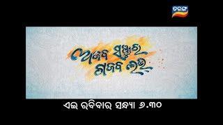 Ajab Sanju Ra Gajab Love | This Sunday @ 6:30 pm | TarangTV