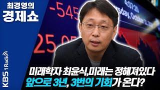 [최경영의 경제쇼] 0519(화) 미래학자 최윤식, 미래는 정해져있다. 앞으로 3년, 3번의 기회 온다?