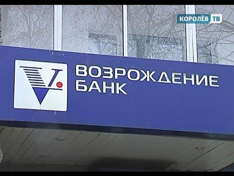 Напуганные клиенты банка «Возрождение» атаковали отделение в Королёве