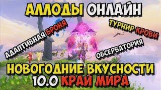 Аллоды Онлайн - Прохождение игры на Русском - Новогодние вкусности 10.0 край мира! №5 / PC