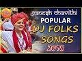 GANESH CHAVITHI FOLK DJ SONGS | 2018 Vinayaka Chavithi Folk Dj Songs 2018 | Ganapathi Dj Songs
