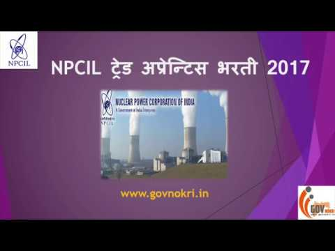 NPCIL Bharti 2017
